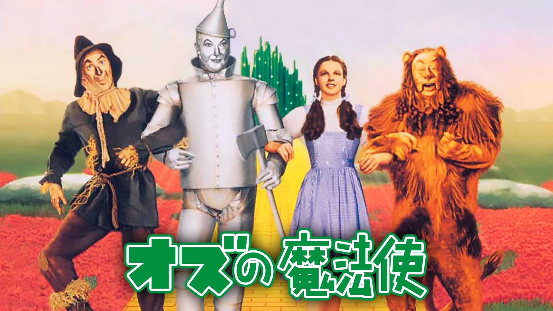 オズの魔法使(2011) 動画