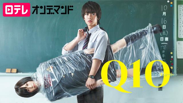 Q10 キュート 動画