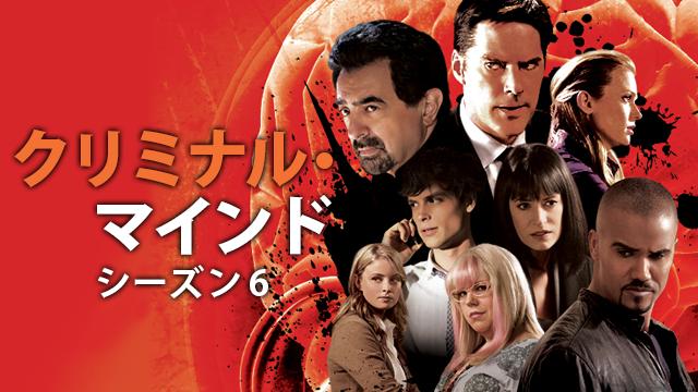クリミナル・マインド/FBI vs. 異常犯罪 シーズン6の動画 - クリミナル・マインド/FBI vs. 異常犯罪 シーズン12