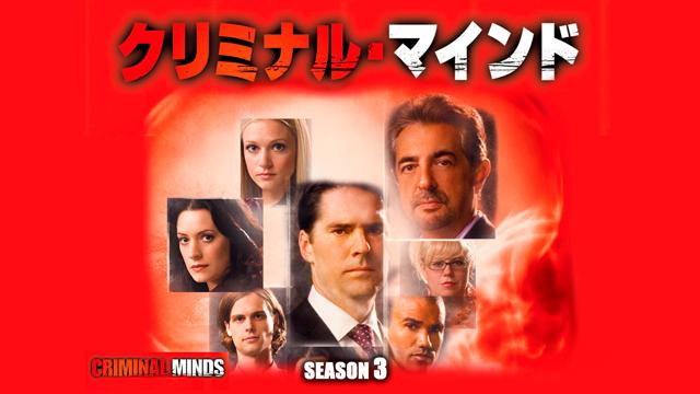 クリミナル・マインド/FBI vs. 異常犯罪 シーズン3の動画 - クリミナル・マインド/FBI vs. 異常犯罪 シーズン12