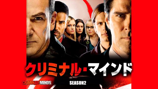 クリミナル・マインド/FBI vs. 異常犯罪 シーズン2の動画 - クリミナル・マインド/FBI vs. 異常犯罪 シーズン12