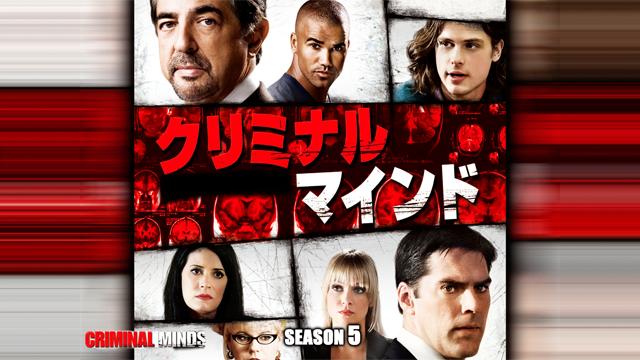 クリミナル・マインド/FBI vs. 異常犯罪 シーズン5の動画 - クリミナル・マインド/FBI vs. 異常犯罪 シーズン12
