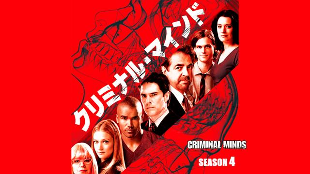 クリミナル・マインド/FBI vs. 異常犯罪 シーズン4の動画 - クリミナル・マインド/FBI vs. 異常犯罪 シーズン12