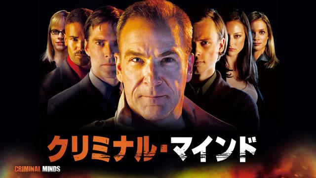 クリミナル・マインド/FBI vs. 異常犯罪 シーズン1の動画 - クリミナル・マインド/FBI vs. 異常犯罪 シーズン12