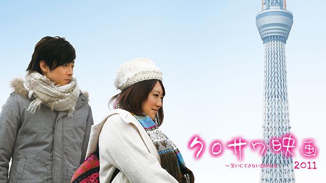 クロサワ映画 2011 ~笑いにできない恋がある~ 動画