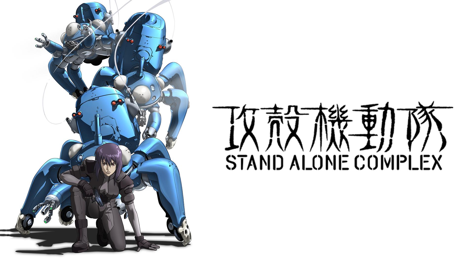 攻殻機動隊 STAND ALONE COMPLEXの画像 p1_11