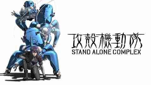 【アニメ 映画 おすすめ】攻殻機動隊 STAND ALONE COMPLEX
