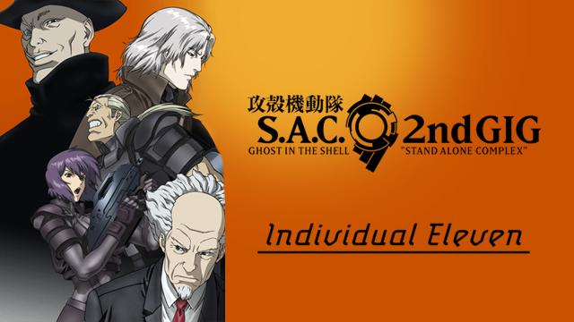 攻殻機動隊 S.A.C. 2nd GIG Individual Elevenの動画 - GHOST IN THE SHELL 攻殻機動隊