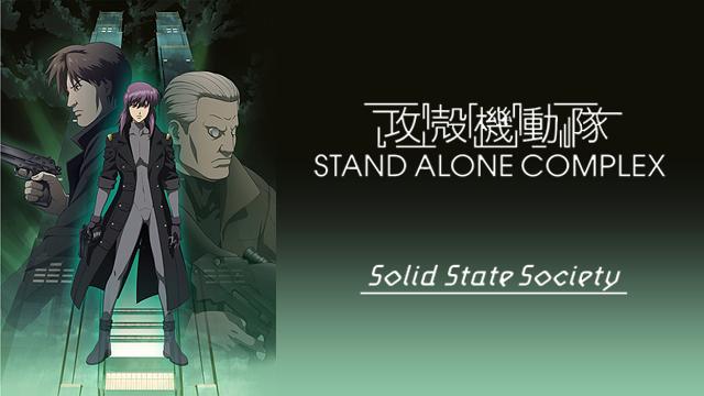 攻殻機動隊 STAND ALONE COMPLEX Solid State Societyの動画 - GHOST IN THE SHELL 攻殻機動隊