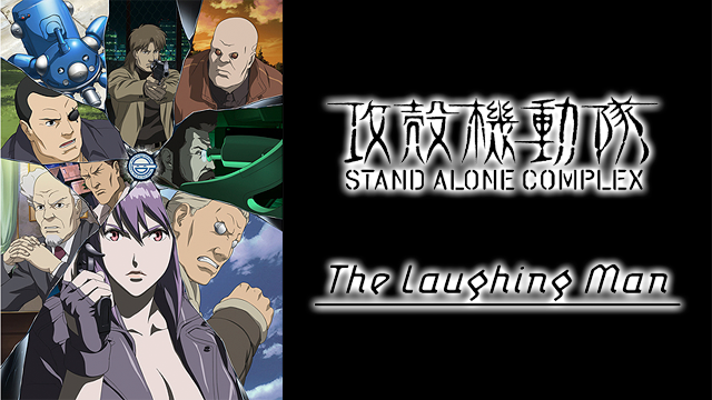 攻殻機動隊 STAND ALONE COMPLEX The Laughing Manの動画 - GHOST IN THE SHELL 攻殻機動隊