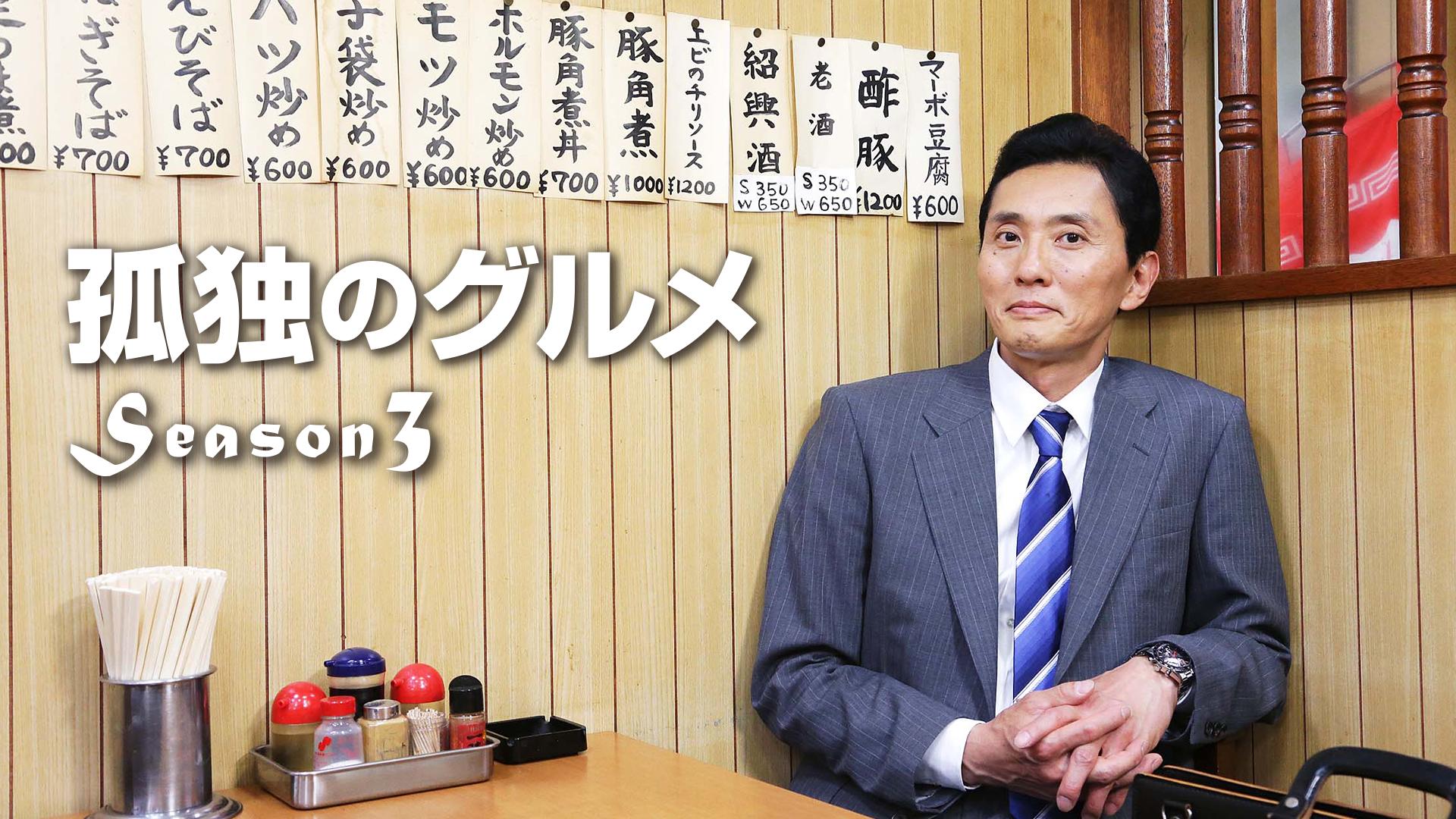 孤独のグルメ Season3の動画 - 孤独のグルメ 大晦日スペシャル~食べ納め!瀬戸内出張編~