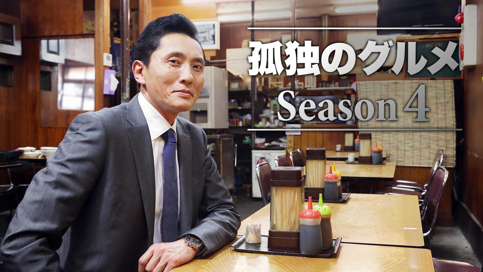 孤独のグルメ Season4の動画 - 孤独のグルメ 大晦日スペシャル~食べ納め!瀬戸内出張編~