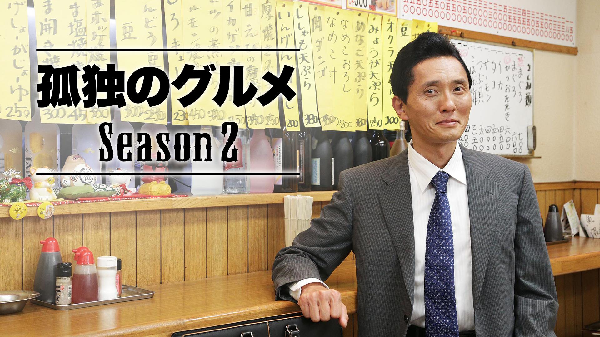 孤独のグルメ Season2の動画 - 孤独のグルメ 大晦日スペシャル~食べ納め!瀬戸内出張編~