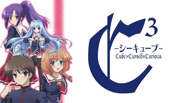 C3 -シーキューブ- 動画