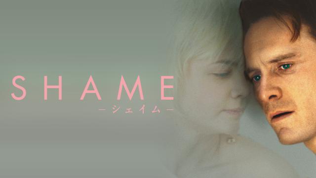 SHAME−シェイム− (吹替版) 動画