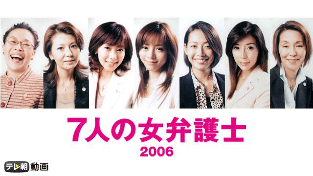 7人の女弁護士(2006) 動画