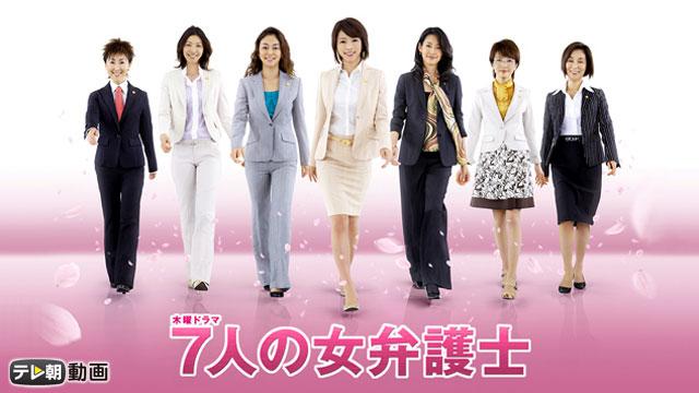 7人の女弁護士(2008) 動画