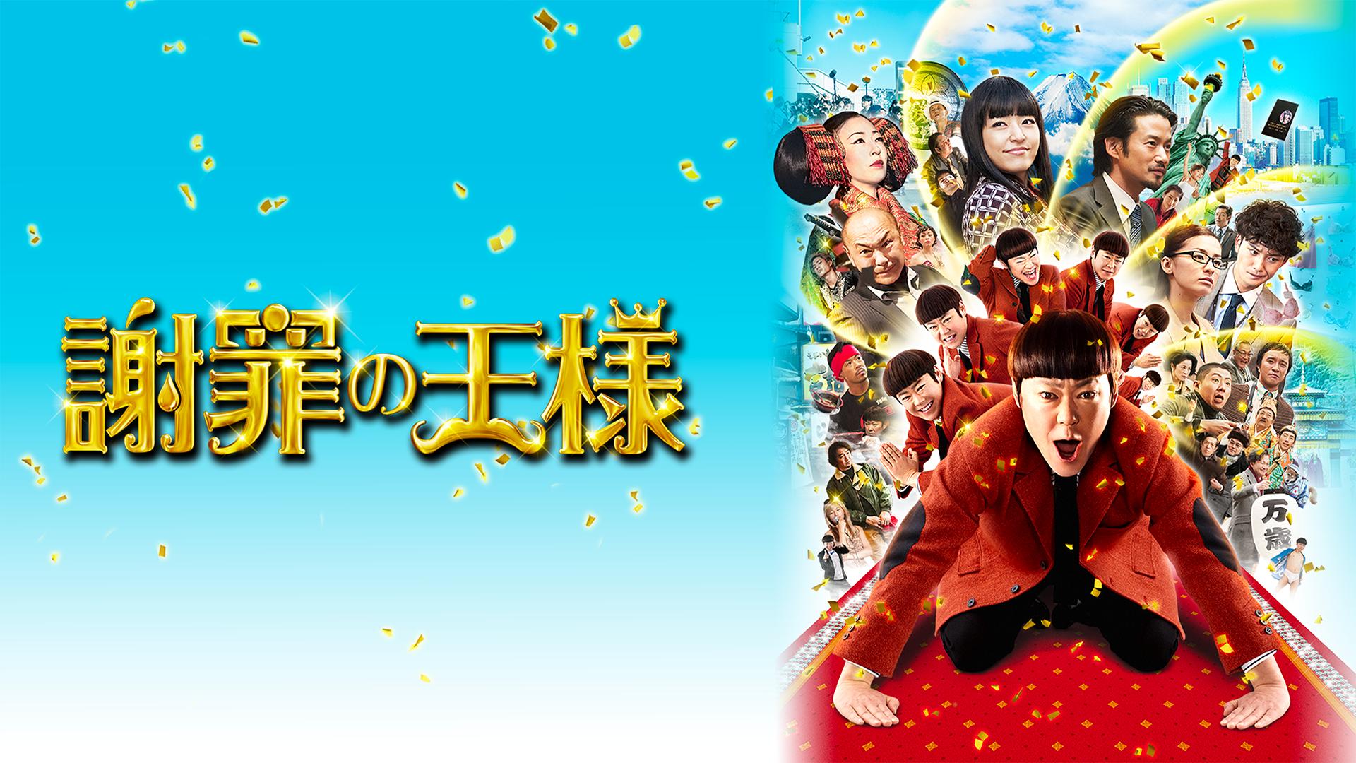 【映画】謝罪の王様のレビュー・予告・あらすじ