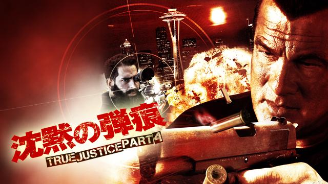 沈黙の弾痕 TRUE JUSTICE PART4の動画 - 沈黙の神拳 TRUE JUSTICE PART6