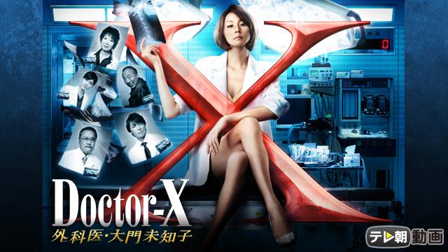 ドクターX~外科医・大門未知子~ 第2シリーズの動画 - ドクターX~外科医・大門未知子~ 第5シリーズ