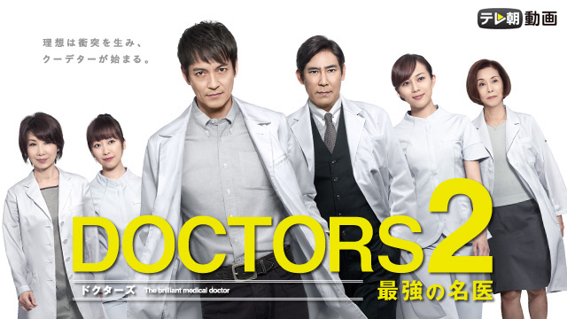 DOCTORS 2 最強の名医の動画 - DOCTORS 3 最強の名医