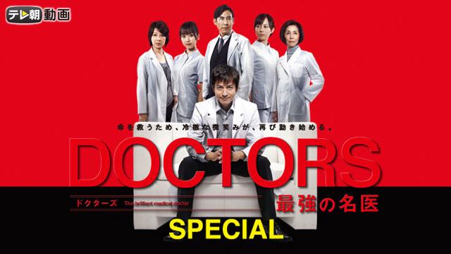 DOCTORS 最強の名医 スペシャル(2013)の動画 - DOCTORS 最強の名医