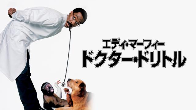 ドクター・ドリトル 動画