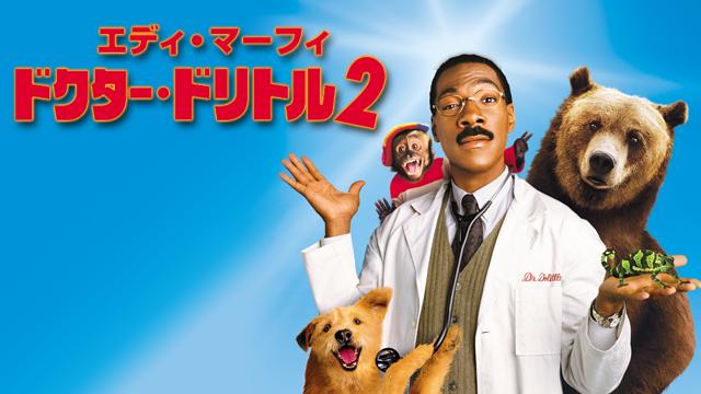 ドクター・ドリトル2の動画 - ドクター・ドリトル