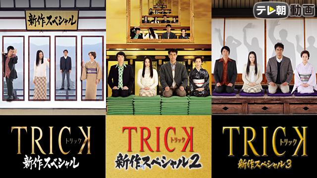 TRICK 新作スペシャル3 (2014)の動画 - TRICK トリック新作スペシャル