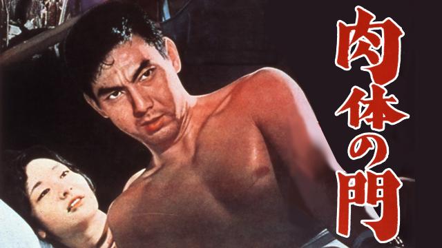 肉体の門(1964)の動画 - 肉体の門(1977)