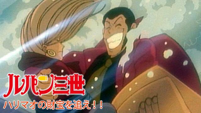 ルパン三世 ハリマオの財宝を追え!! 動画