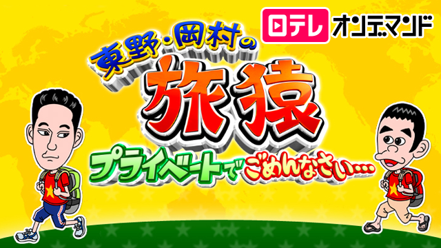 東野・岡村の旅猿1~プライベートでごめんなさい~の動画 - 東野・岡村の旅猿13~プライベートでごめんなさい~