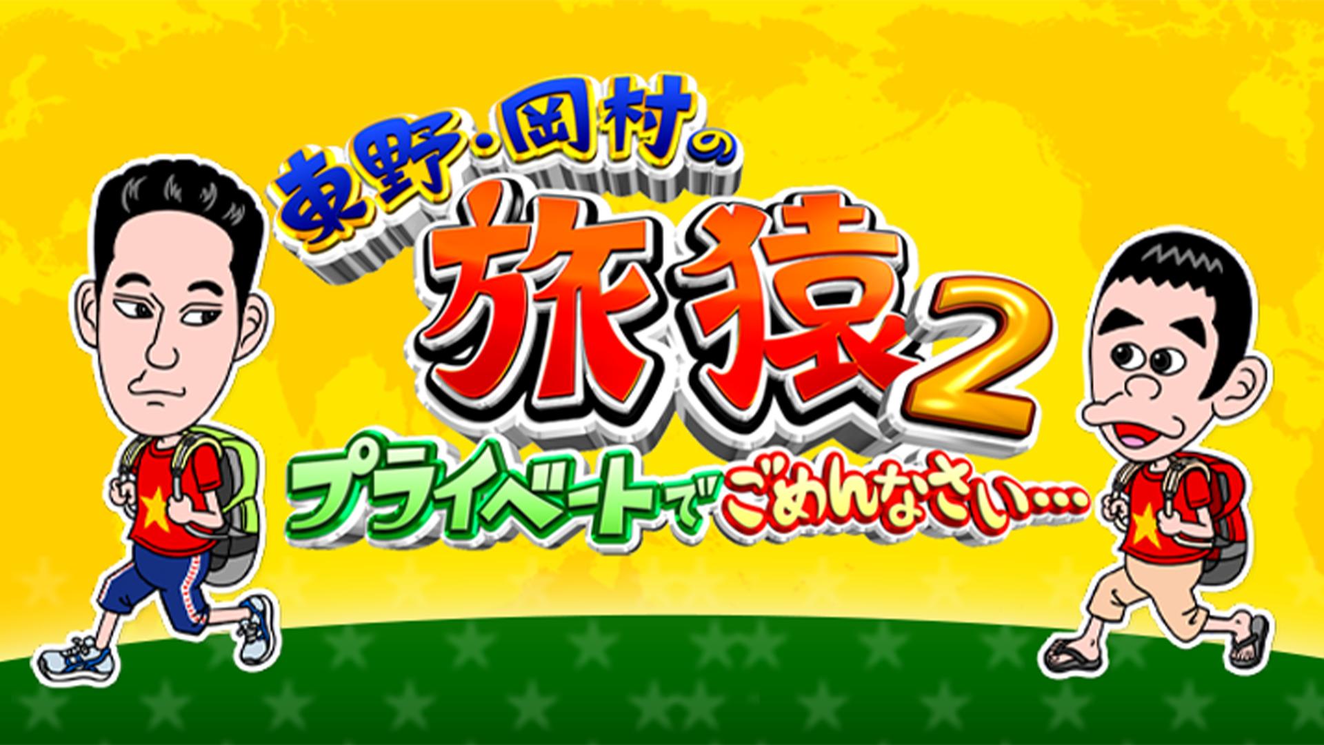 東野・岡村の旅猿2~プライベートでごめんなさい~の動画 - 東野・岡村の旅猿13~プライベートでごめんなさい~