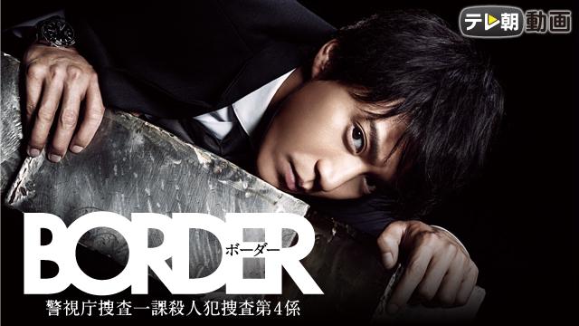 BORDER 警視庁捜査一課殺人犯捜査第4係の動画 - BORDER2 贖罪