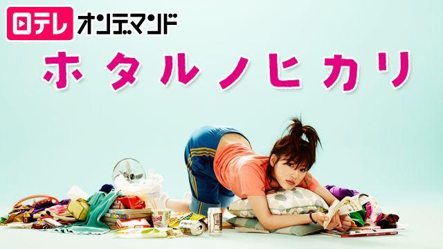 ホタルノヒカリ(ドラマ)