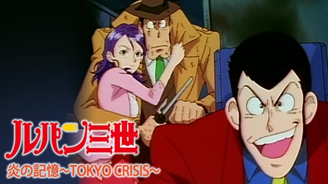 ルパン三世 炎の記憶 〜TOKYO CRISIS〜 動画