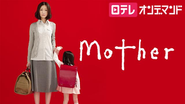 Mother 動画