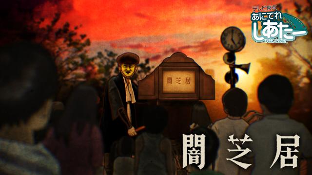 闇芝居 1期の動画 - 闇芝居 7期