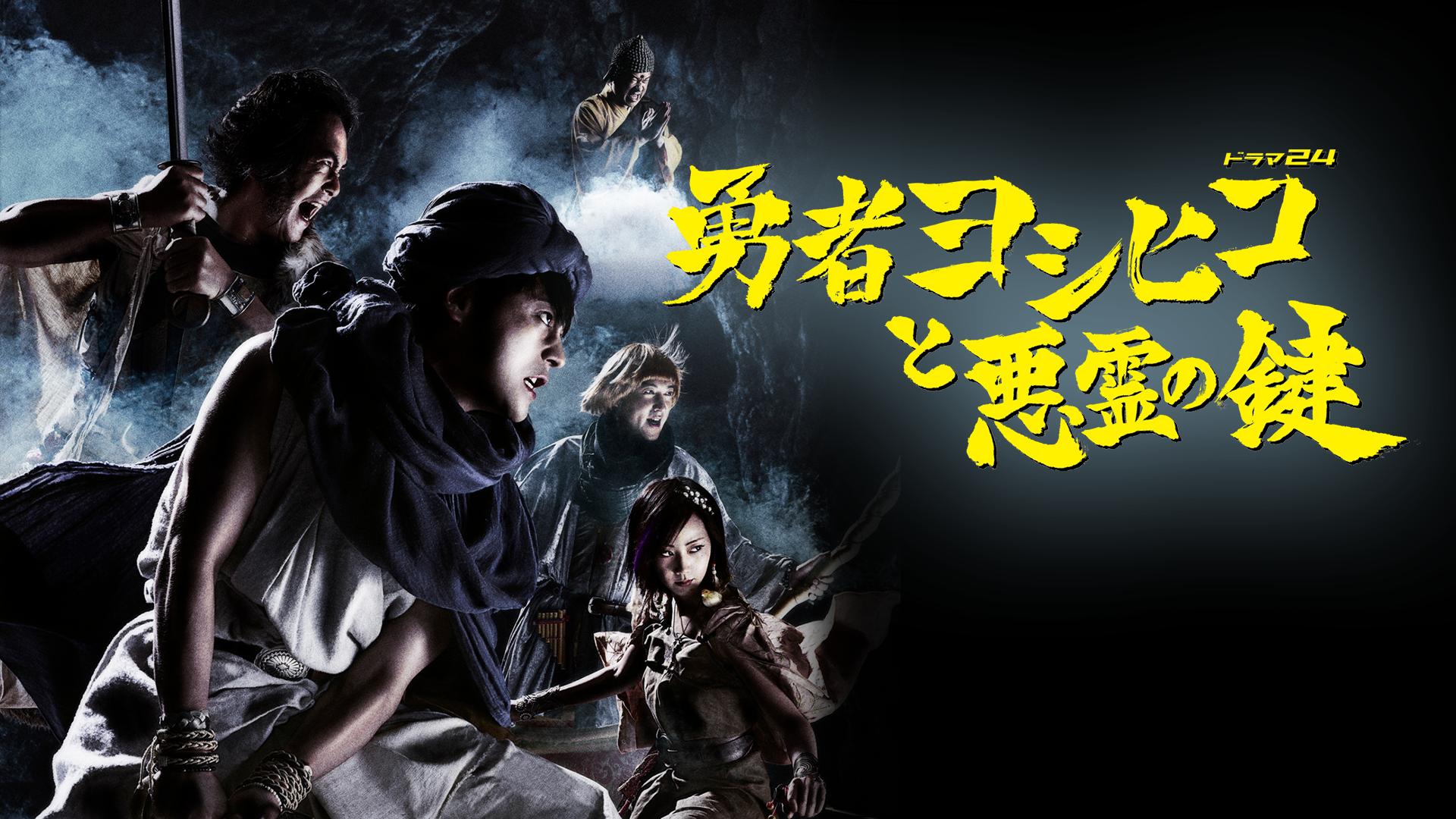 勇者ヨシヒコと悪霊の鍵 動画