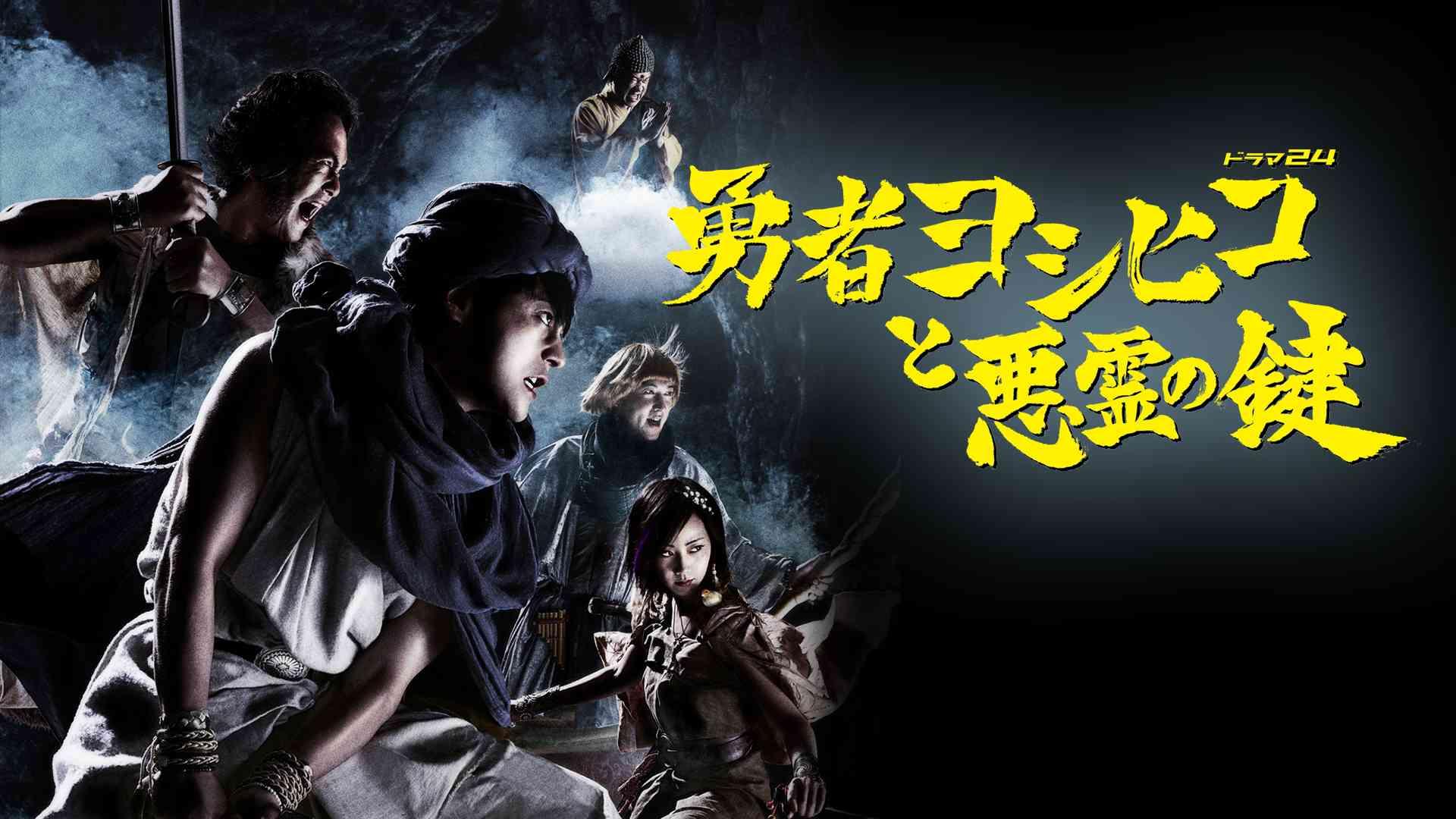 『勇者ヨシヒコと悪霊の鍵』を今すぐ視聴する!
