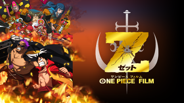 ONE PIECE FILM Z | 無料動画