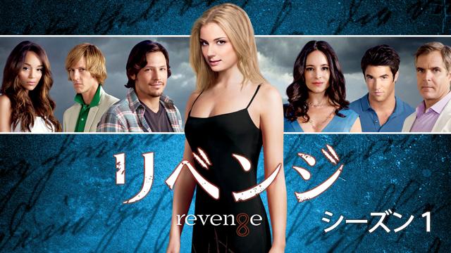 Revenge/リベンジ シーズン1の動画 - Revenge/リベンジ シーズン3