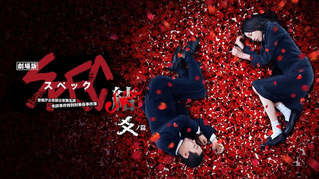劇場版 SPEC~結(クローズ)~ 爻(コウ)ノ篇の動画 - 【特別予告】9月28日配信 サトリの恋