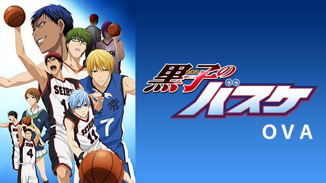 黒子のバスケ OVAの動画 - 黒子のバスケ ウインターカップ総集編
