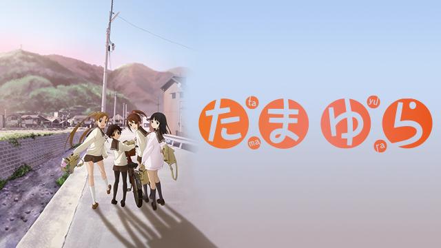 たまゆら OVAの動画 - たまゆら〜卒業写真〜 第1部 芽-きざし-