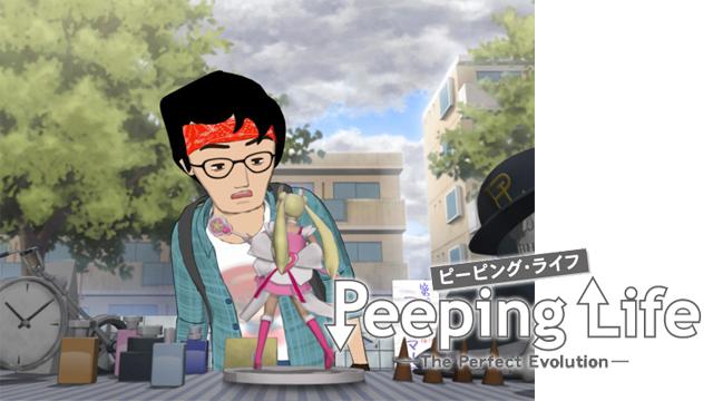 Peeping Life (ピーピング・ライフ) -The Perfect Edition- の動画 - Peeping Lifex (ピーピング・ライフ) 怪獣酒場 かいじゅうたちがいるところ