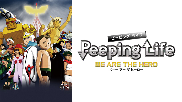 Peeping Life (ピーピング・ライフ) -WE ARE THE HERO- 動画