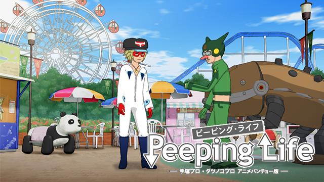 Peeping Life (ピーピング・ライフ) -手塚プロ・タツノコプロ アニメバンチョー版の動画 - Peeping Lifex (ピーピング・ライフ) 怪獣酒場 かいじゅうたちがいるところ
