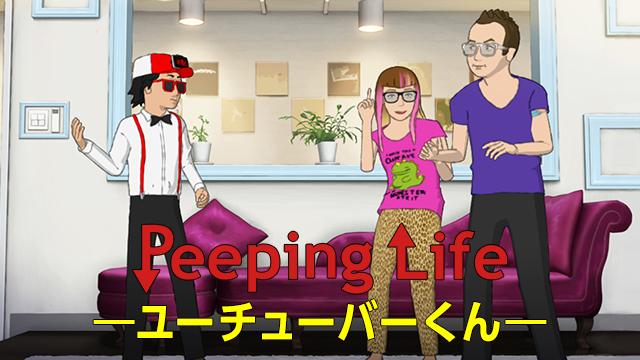 Peeping Life (ピーピング・ライフ) -ユーチューバ―くん-の動画 - Peeping Lifex (ピーピング・ライフ) 怪獣酒場 かいじゅうたちがいるところ