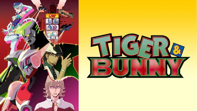 TIGER & BUNNY 動画